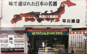 地酒のひらかわ上官町店 昭和20年~