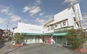 平成 6年 地酒専門店として店舗を新設
